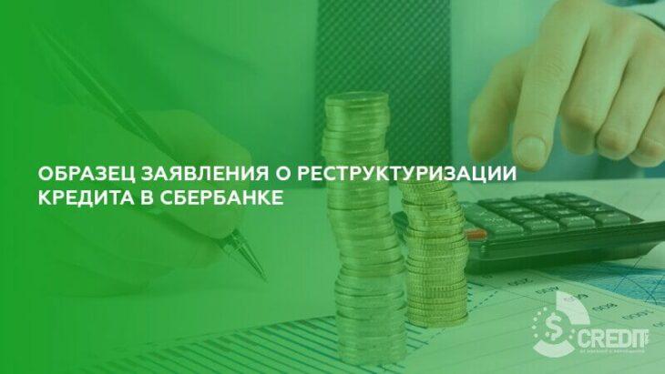 Образец заявления о реструктуризации кредита в Сбербанке