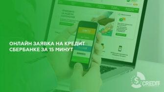 Онлайн заявка на кредит Сбербанке за 15 минут