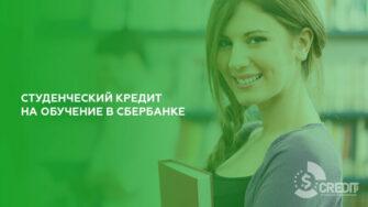 Студенческий кредит на обучение в Сбербанке
