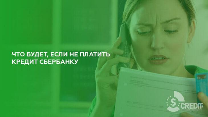 Что будет, если не платить кредит Сбербанку