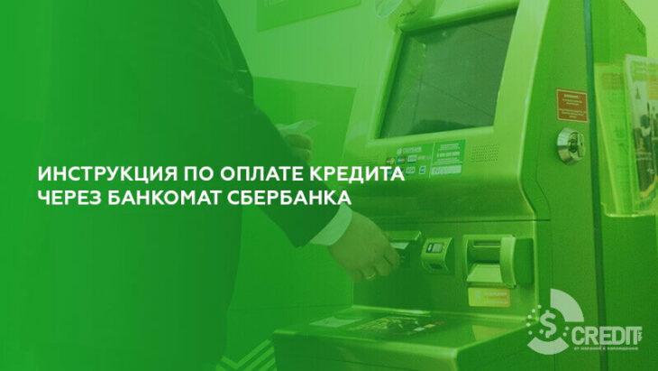 Инструкция по оплате кредита через банкомат Сбербанка