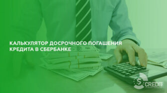 Калькулятор досрочного погашения кредита в Сбербанке