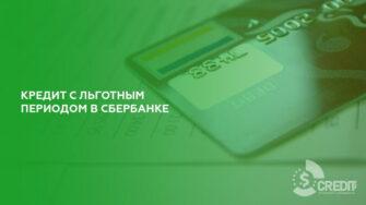Кредит с льготным периодом в Сбербанке