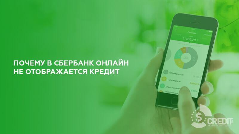 Почему в Сбербанк Онлайн не отображается кредит