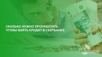 Сколько нужно проработать, чтобы взять кредит в Сбербанке