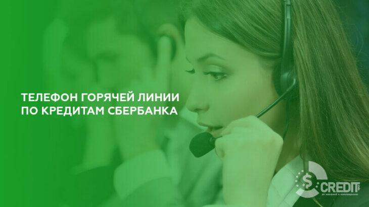 Телефон горячей линии по кредитам Сбербанка