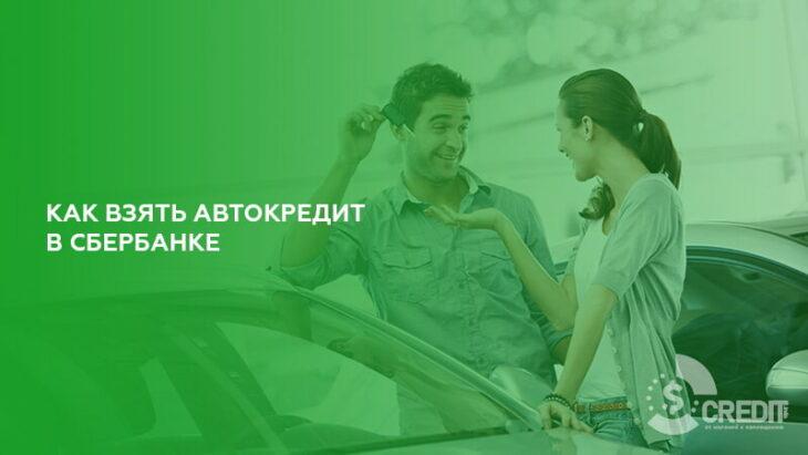 Как взять автокредит в Сбербанке