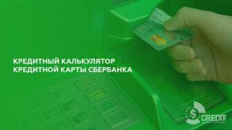 Кредитный калькулятор кредитной карты Сбербанка