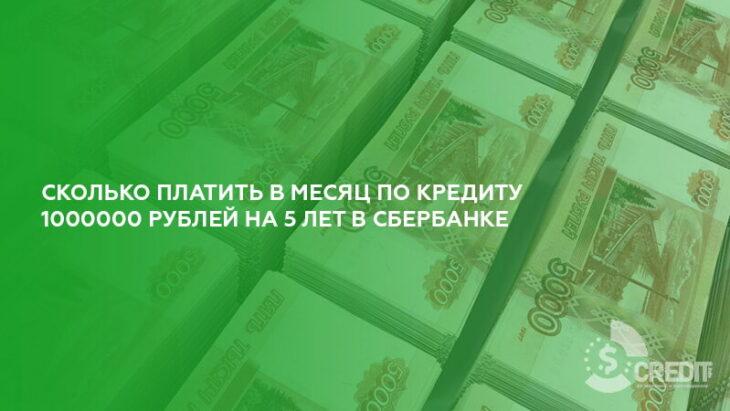 Сколько платить в месяц по кредиту 1000000 рублей на 5 лет в Сбербанке