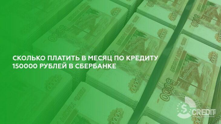Сколько платить в месяц по кредиту 150000 рублей в Сбербанке