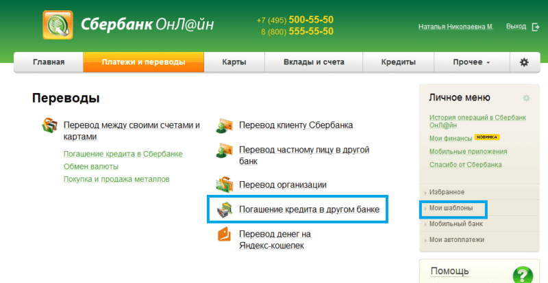 кредит через приложение сбербанк онлайн андроид