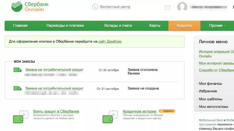Как сделать заявку на кредит Сбербанка онлайн