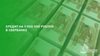 Кредит на 5000000 рублей в Сбербанке