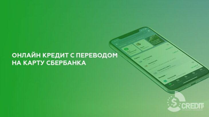 кредит на зарплатную карту сбербанка онлайн