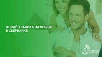 Онлайн кредит в Сбербанке