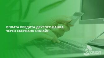 Оплата кредита другого банка через Сбербанк Онлайн