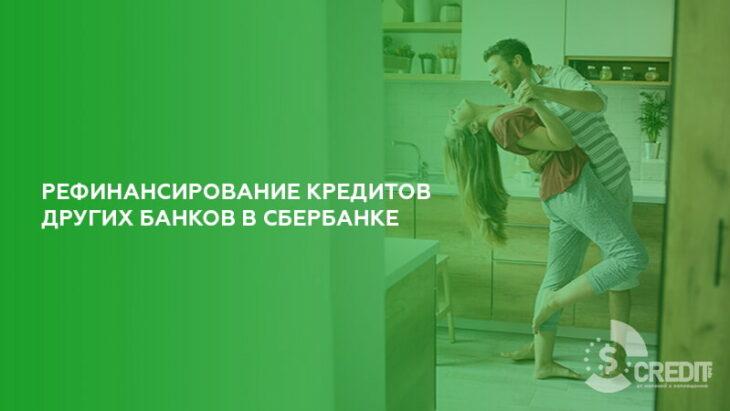 Сбербанк официальный сайт кредиты потребительские физ лица