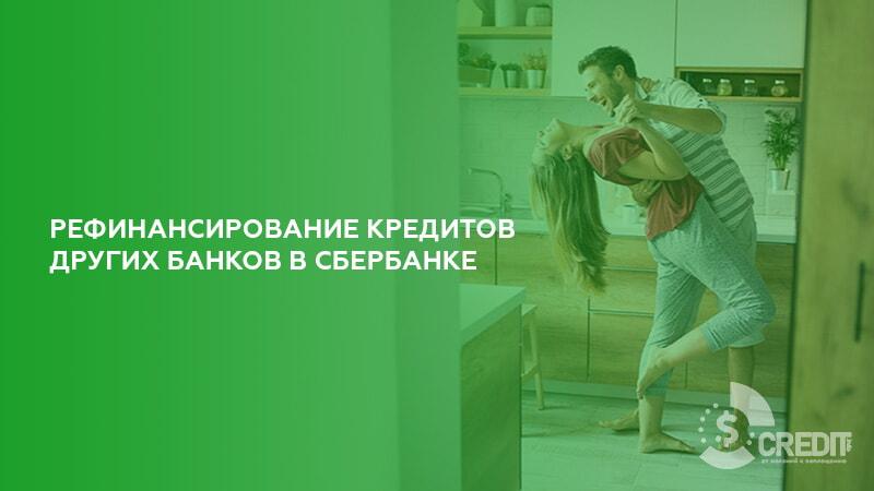 Рефинансирование кредита в Сбербанке для физических лиц в 2020 году