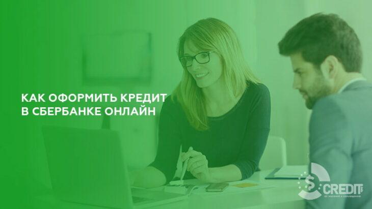 красноярск кредитный калькулятор банка открытие