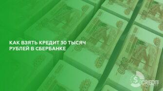 Как взять кредит 30 тысяч рублей в Сбербанке