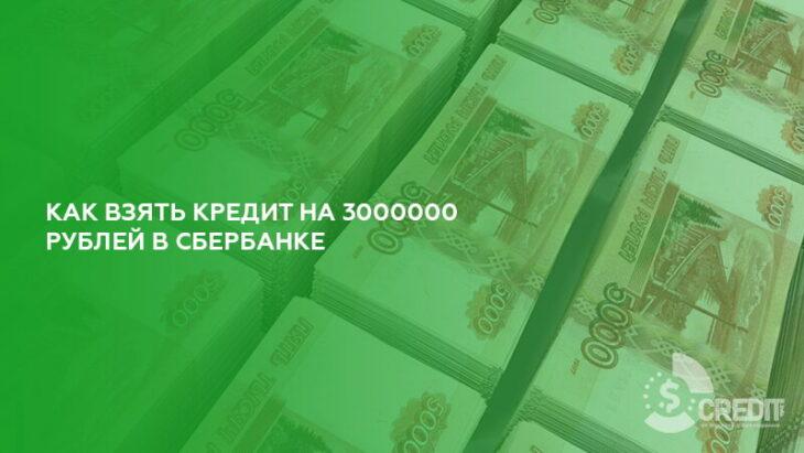 Как взять кредит на 3000000 рублей в Сбербанке