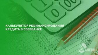 Калькулятор рефинансирования кредита в Сбербанке