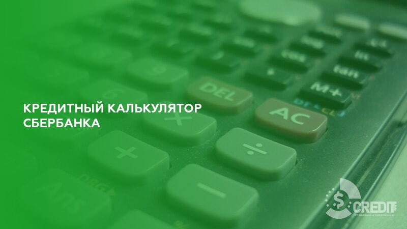 рассчитать потребительский кредит в сбербанке калькулятор онлайн в 2019 году