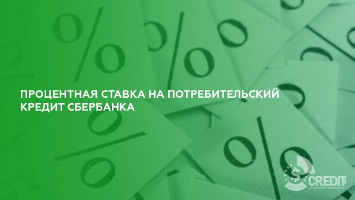 Процентная ставка на потребительский кредит Сбербанка