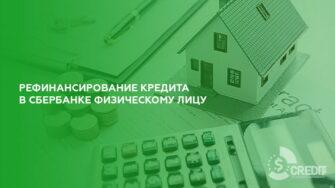 Рефинансирование кредита в Сбербанке физическому лицу