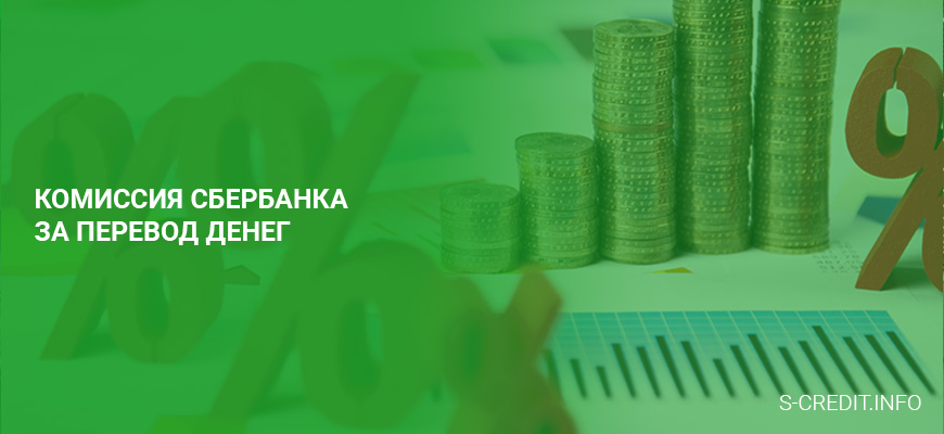 Какая комиссия в «Сбербанке» за перевод денег?