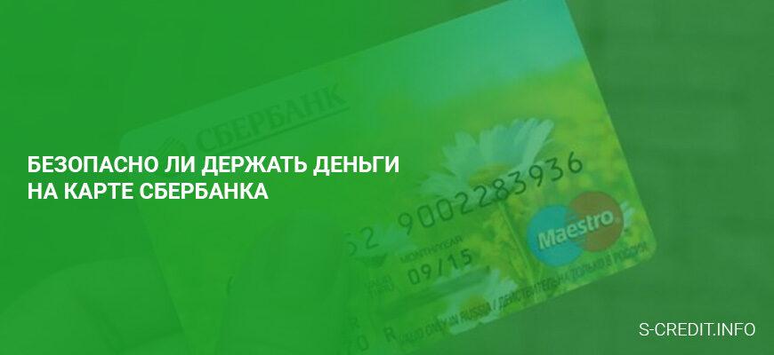 Безопасно ли держать деньги на карте Сбербанка