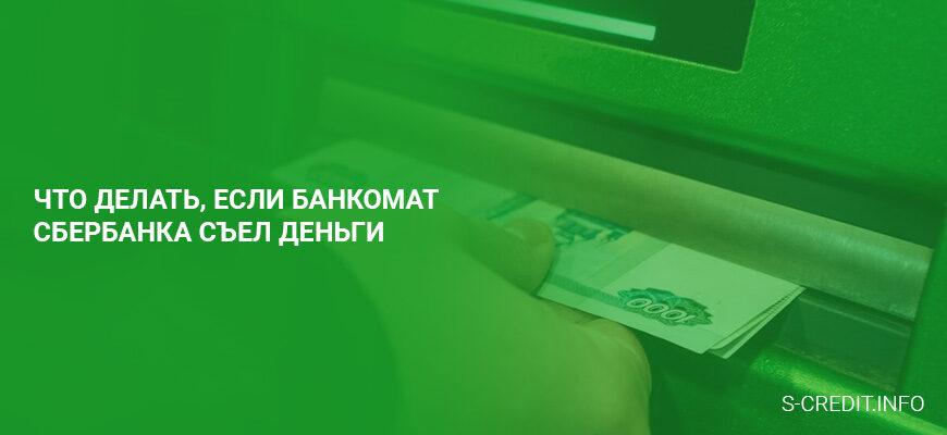Что делать, если банкомат Сбербанка съел деньги