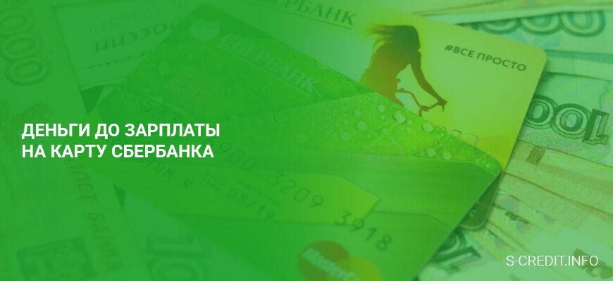 Деньги до зарплаты на карту Сбербанка