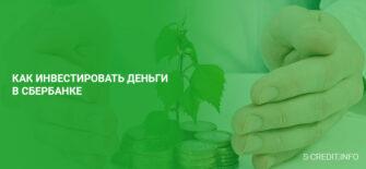 Как инвестировать деньги в Сбербанке