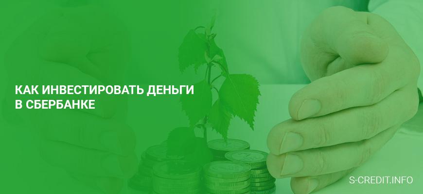 Как инвестировать деньги в Сбербанке в 2020 году