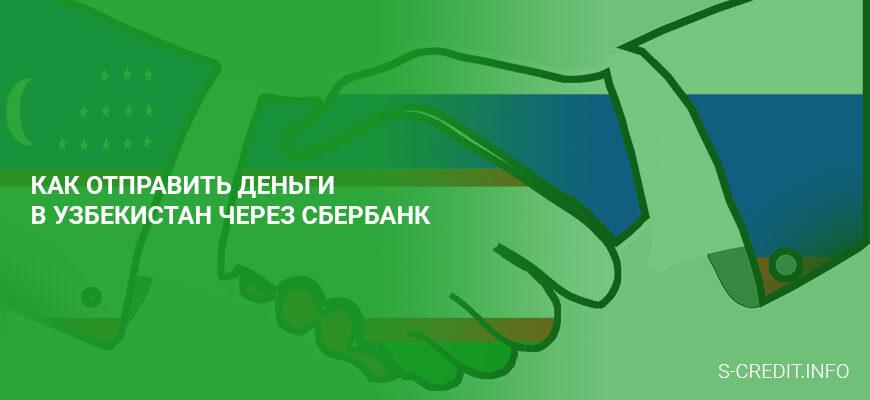 Как отправить деньги в Узбекистан через Сбербанк
