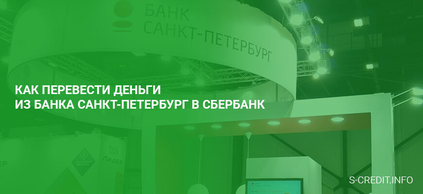 Как перевести деньги из банка Санкт-Петербург в Сбербанк