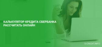 Калькулятор кредита Сбербанка