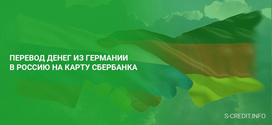 Перевод денег из Германии в Россию на карту Сбербанка