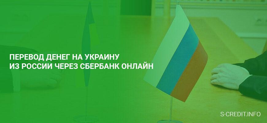 Перевод денег на Украину из России через Сбербанк Онлайн