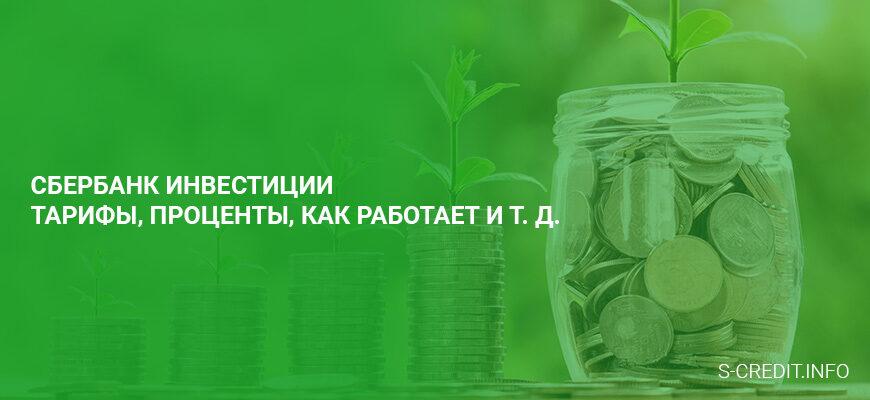 Сбербанк Инвестиции