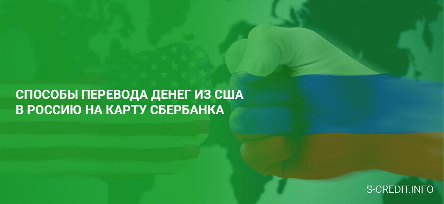 Способы перевода денег из США в Россию на карту Сбербанка
