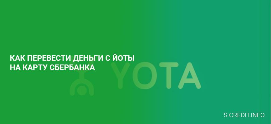 Как перевести деньги с баланса Yota телефона на карту Сбербанка – как без комиссии вывести деньги с Йоты через смс
