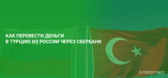 Как перевести деньги в Турцию из России через Сбербанк