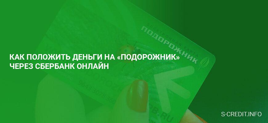 Как положить деньги на «Подорожник» через Сбербанк Онлайн