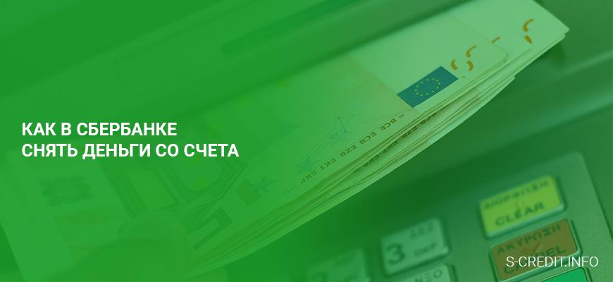 Заявка на снятие денег в сбербанке
