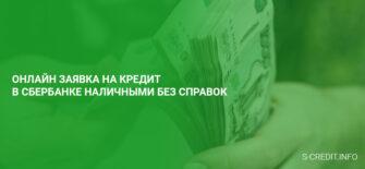 Онлайн заявка на кредит в Сбербанке наличными без справок