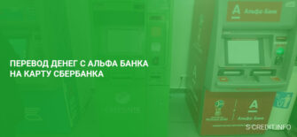 Перевод денег с Альфа Банка на карту Сбербанка