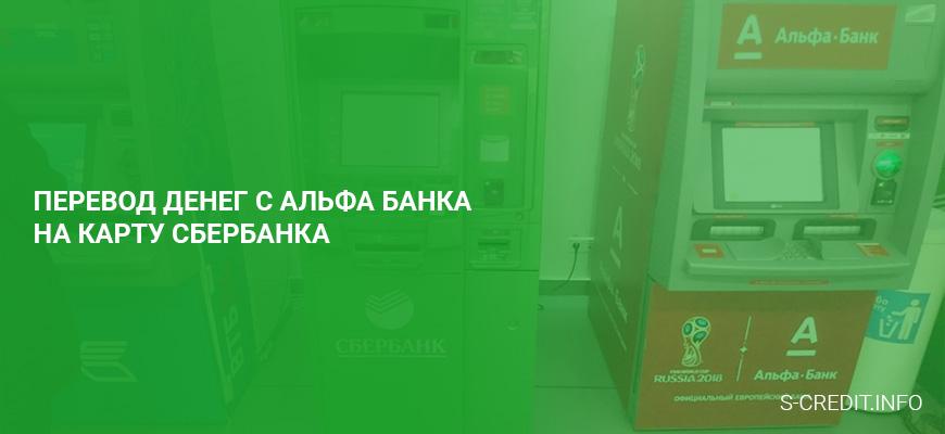Перевод денег с Альфа-Банка в Сбербанк
