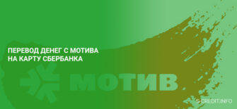Перевод денег с Мотива на карту Сбербанка